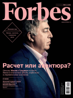 Forbes12016