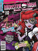 Monster high № 4 2013
