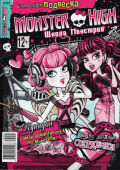 Monster High 2013-05-09