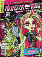 Monster High 2013-06-10