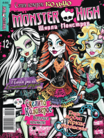 Monster high № 7 2013