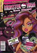 Monster High 2013-08-12