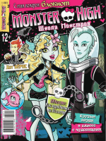 Monster High 2013-11-15