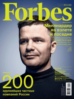 Forbes102015