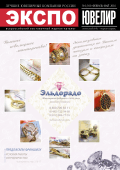 ExpoJeweller 1(100) february may 2016
