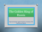 The Golden Ring of Russia