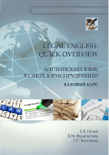 94.Legal English Quick Overview