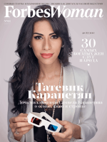Forbes Woman №1 Весна 2016