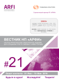 ARFI Herald #21 – The Russian Investor Relations Society Herald – January 2016 edition
