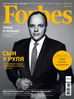 Forbes 6 2016