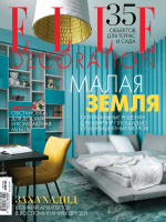 Elle Decoration №6 июнь 2016