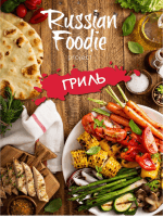 Russian Foodie Гриль 2016