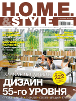 HOME and STYLE №3 2016