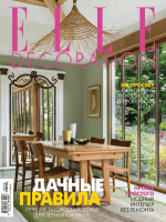 Elle Decoration №7-8 июль-август 2016