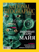 national geografic 9 2016