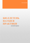 Бюллетень науки и практики (Bulletin of Science and Practice) №12 2016