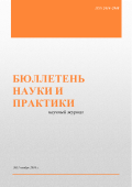Бюллетень науки и практики (Bulletin of Science and Practice) №11 2016