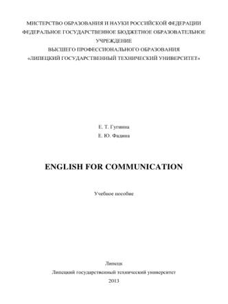 33.English for communication
