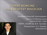 Joanne Rowling  - the greatest magician