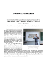 Environmental history and interdisciplinary perspectives the 8 Th Biennial eseh conference  30 June   3 July 2015