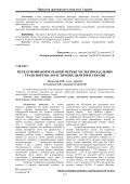 Preconditions of formation of a network of the multimodal transportno-logistical centers in Ukraine.