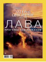 National Geographic №6 июнь 2017