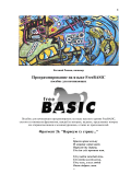 FreeBASIC26