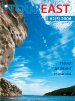 Tour East (2006 No.02) - Астило (2006)(PDF) Русский