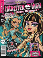 Monster High 2013-12-16