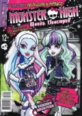 Monster High 2014-01-17