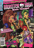 Monster High 2014-02-18