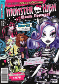 Monster High 2014-03-19