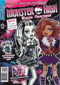 Monster High 2014-05-21