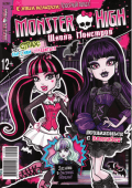 Monster High 2014-06-22