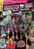 Monster High 2014-07-23