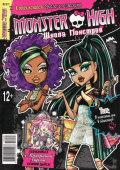 Monster High 2014-08-24