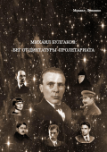 МИХАИЛ  БУЛГАКОВ:  БЕГ  ОТ  ДИКТАТУРЫ  ПРОЛЕТАРИАТА.  MICHAEL BULGAKOV: RUNNING FROM THE DICTATORSHIP OF THE PROLETARIAT