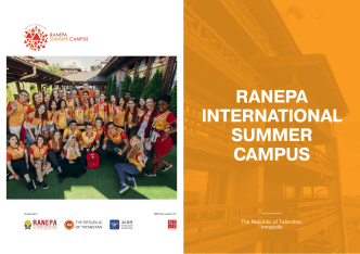 RANEPA INTERNATIONAL SUMMER CAMPUS