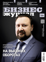 bizneszhurnal12 2018